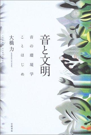 Download Oto To Bunmei: Oto No Kankyōgaku Kotohajime PDF