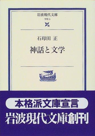 神話と文学 (岩波現代文庫―学術)