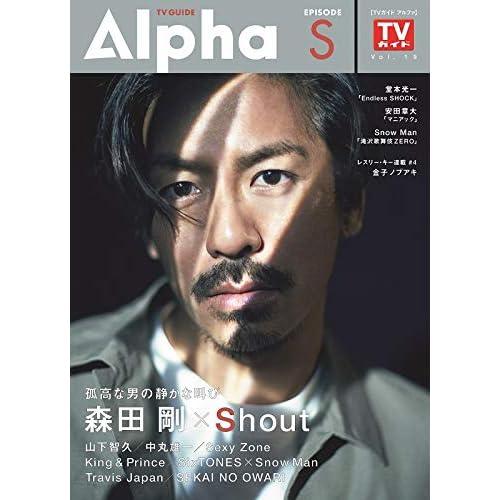 TVガイド Alpha EPISODE S 表紙画像