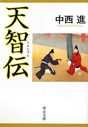 天智伝 (中公文庫)