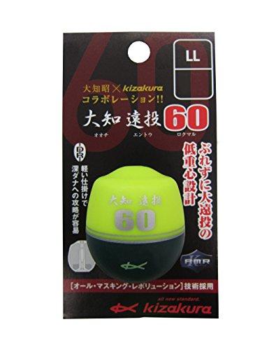 キザクラ(kizakura) 大知モデル 大知遠投60 LL 0 ディープイエローの商品画像
