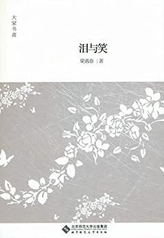 大家书斋_Amazon.com: 泪与笑 (大家书斋) (Chinese Edition) eBook: 梁遇春: Kindle Store
