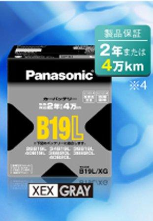 D31R/XG パナソニックバッテリー〔2年又は4万km保証〕《4984824380493》 B006G628AC