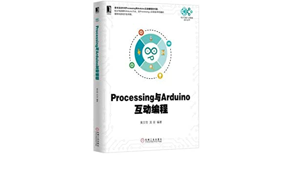 Processing and Arduino interactive programming(Chinese