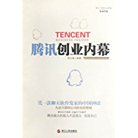 """腾讯创业内幕 (""""电商内幕""""书系)"""