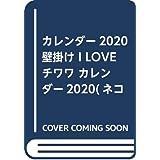 カレンダー2020壁掛け I LOVE チワワ カレンダー2020(ネコ・パブリッシング)