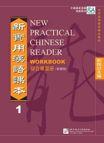 New Practical Chinese ReaderWorkbook 1(Traditional Character Version)