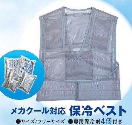 メカクール保冷ベスト 5着セット 日本製 気軽に保冷4時間強!