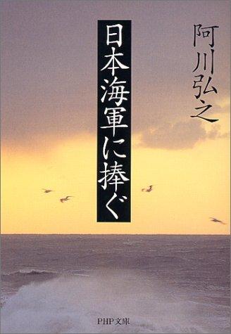 日本海軍に捧ぐ (PHP文庫)