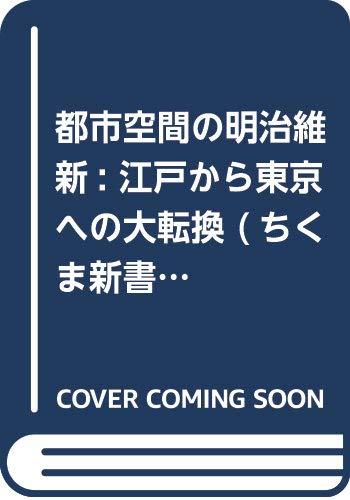 都市空間の明治維新: 江戸から東京への大転換 (ちくま新書 (1379))