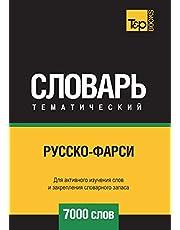 Русско-фарси тематический словарь 7000 слов