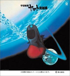 永久保存版 宇宙戦艦ヤマト CDーBOX 生誕30周年記念 ETERNAL EDITION PREMIUMの商品画像