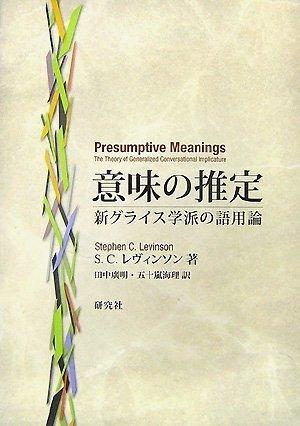 Read Online Imi no suitei : Shin guraisu gakuha no goyōron PDF