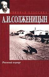 Rakovyj Korpus : Edition en langue russe