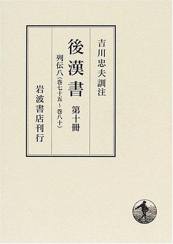 後漢書〈第10冊〉列伝(8) 巻七十五〜巻八十