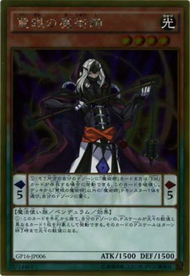 Yu-Gi-Oh / Wisdom-Eye Magician (Gold Rare) / Gold Pack 2016 (GP16-JP006) / A Japanese Single individual Card