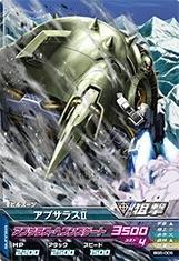 Gundam Tryage Bg5-005 Apsaras Ii C