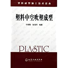 Plastic Forming Technology Reader: Plastic Blow Molding(Chinese Edition)