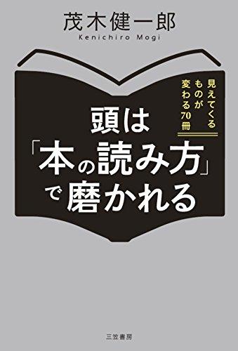 頭は「本の読み方」で磨かれる―――見えてくるものが変わる70冊