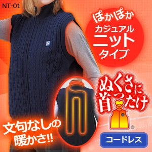 SUNART Charging type W heater built-in Electric heating Knit Vest SHV-NT01 (L) by SUNART