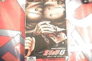 Hokuto no Ken 6 (Fist of the North Star), Super Famicom (Japanese Super NES Import)