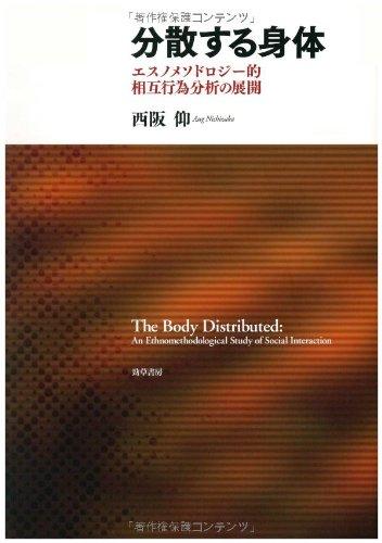 分散する身体―エスノメソドロジー的相互行為分析の展開