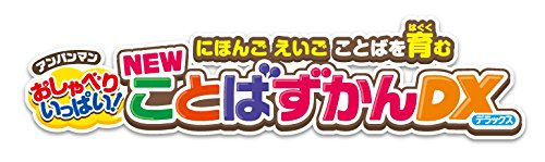 Chatter filled ! NEW word picture book DX to foster Anpanman Japanese English words by Sega (Image #3)