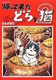 帰って来たどらン猫2 上巻 (アクションコミックス)