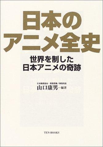 日本のアニメ全史―世界を制した日本アニメの奇跡