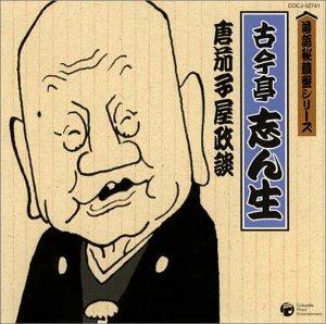 Amazon | 落語秘蔵盤シリーズ 古...