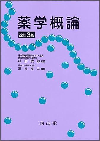 薬学概論 | 村田 敏郎, 沢村 良...