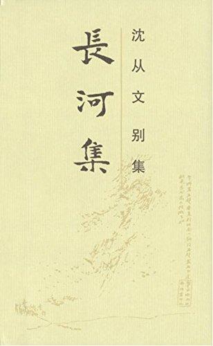 沈从文别集—长河集 (Shen Congwen bie ji) (Chinese Edition)