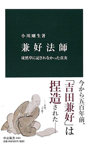 兼好法師 - 徒然草に記されなかった真実 (中公新書)