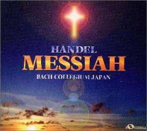 ヘンデル:オラトリオ「メサイア」(全曲)