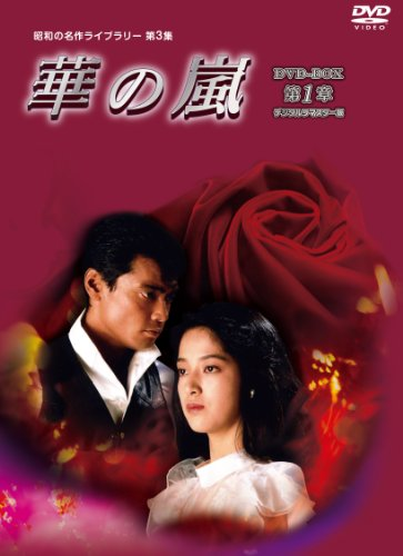 昭和の名作ライブラリー 第3集 華の嵐 DVD-BOX 第1章 デジタルリマスター版