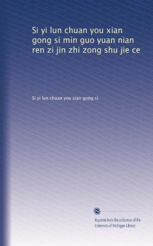 Si yi lun chuan you xian gong si min guo yuan nian ren zi jin zhi zong shu jie ce (Chinese Edition)