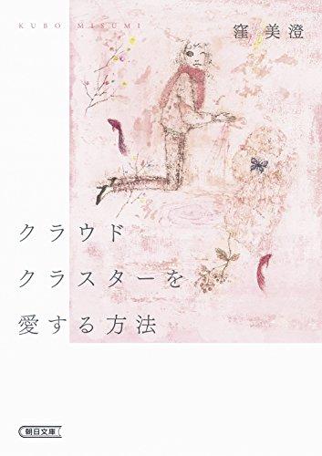クラウドクラスターを愛する方法 (朝日文庫)