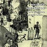 It Must Happen - Mikhail Scherbakov / Eto dolzhno sluchit'sya - Mikhail Scherbakov