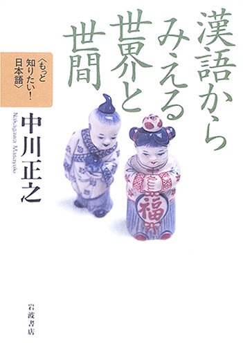 漢語からみえる世界と世間 (もっと知りたい! 日本語(第II期))