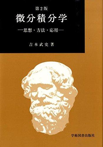 Download Bibun sekibungaku : Shisō hōhō ōyō pdf epub