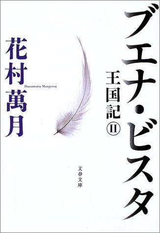 ブエナ・ビスタ―王国記〈2〉 (文春文庫)