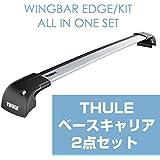 THULE(スーリー) CX-8専用ベースキャリアセット(ウイングバー エッジ9592+キット4096)ダイレクトルーフレール付き H29/12~ KG2P