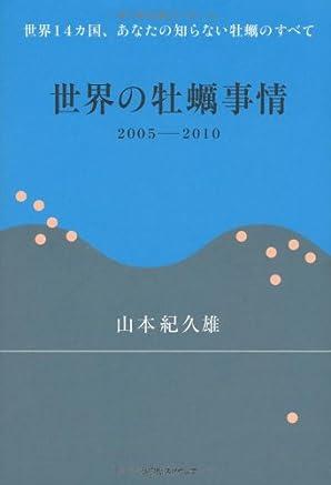 世界の牡蠣事情 2005ー2010 世界14カ国、あなたの知らない牡蠣のすべて