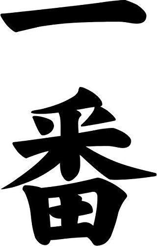 Amazon First Ichiban Japanese Kanji Character Symbol Vinyl