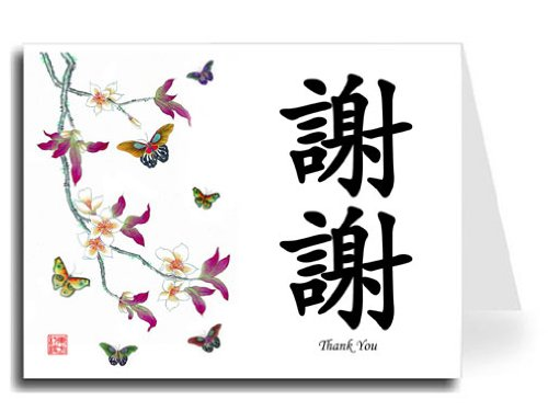(Oriental Design Gallery Traditional Chinese Calligraphy with Butterflies Thank You Card Set, Xie Xie and Thank You in Black, Set of)