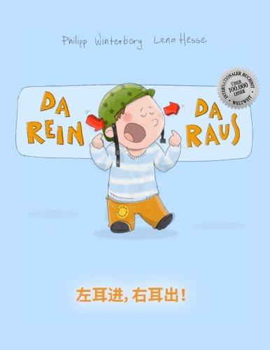 Da rein, da raus! Zuo er jìn, you er chu!: Kinderbuch Deutsch-Chinesisch [vereinfacht] (bilingual/zweisprachig)