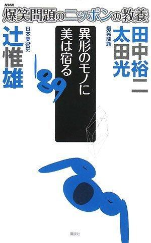 爆笑問題のニッポンの教養 異形のモノに美は宿る 日本美術史