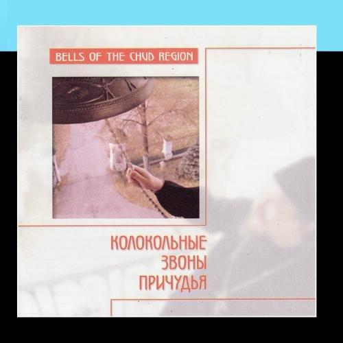 - Russian Orthodox: Bells Of The Chud Region