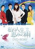 [DVD]私の人生、恵みの雨DVD-BOX3