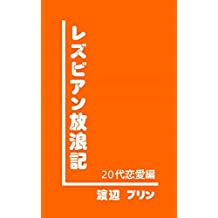 Description of lesbian roam (Japanese Edition)